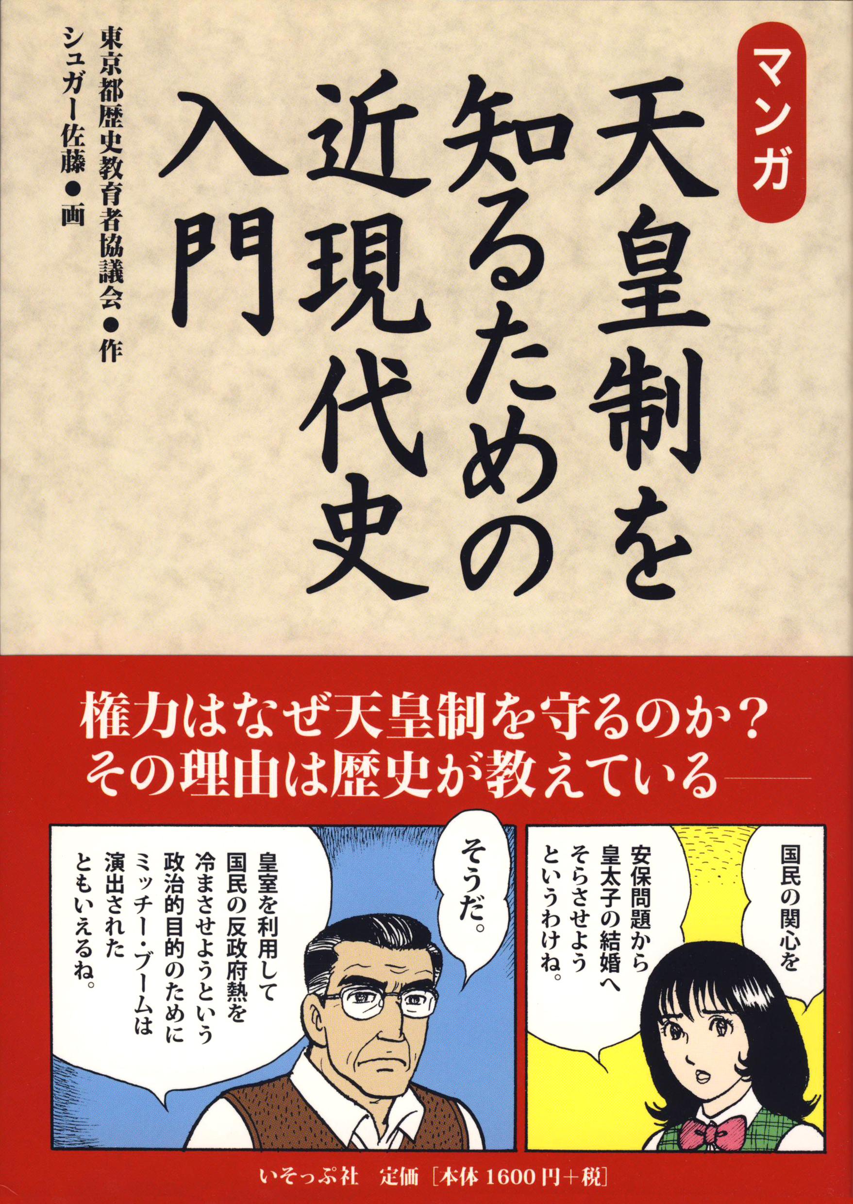 マンガ - マンガ天皇制を知るための近現代史入門 - いそっぷ社